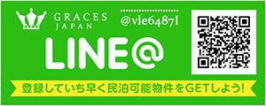 line@vle64871 登録していち早く民泊可能物件をGETしよう!