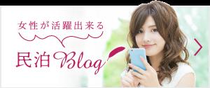 女性が活躍できる民泊 Blog GRACES JAPAN