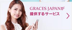 GRACES JAPANが提供するサービス